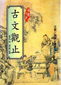 国学文苑36:古文观止.注音/语译/赏析.民国