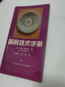 暗房技术手册