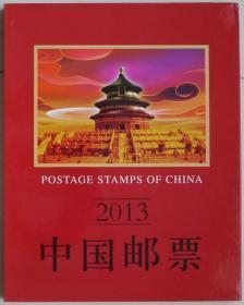 2013邮票年册,31套全(含小型张4、小全张2);无最佳邮票评选纪念张。另配有:特8《抗震救灾》;