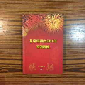 北京电视台2011年系列春晚 DVD光盘