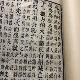 春秋(4-5卷)一册