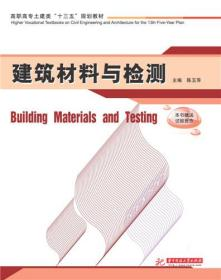 正版 建筑材料与检测 陈玉萍 华中科技大学出版社 9787568010559