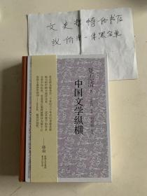 中国文学纵横 夏志清著 (精装 全一册)。。。