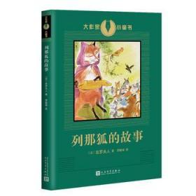 列那狐的故事 正版  【法】吉罗夫人  9787020112067