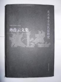 孙作云文集-美术考古与民俗研究