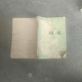 70年代末,全日制初中语文第三册