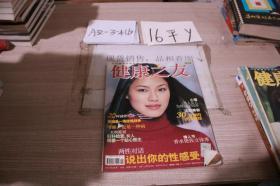健康之友2001年2月
