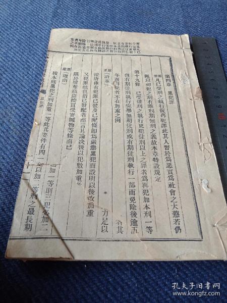 民國元年華新書局鉛印清法部呈定《大清新刑律總則》第一冊全,修訂法律館刷印,第一頁缺角