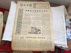 文革报,湖北日报 1975年11月29日,(带毛主席语录,做建设大寨县的火车头)(报纸1张)