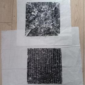 【唐代】崔氏拓片一套《带盖子》原石原拓 内容完整 字迹清晰 拓工精湛