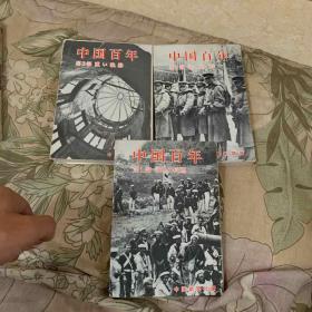 日文原版  中国百年