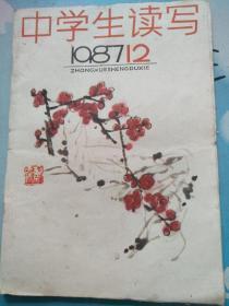 中学生读写1987/12