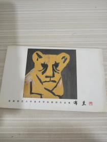 首都师范大学美术学院教师作品集明信片《布兰》 8张一套