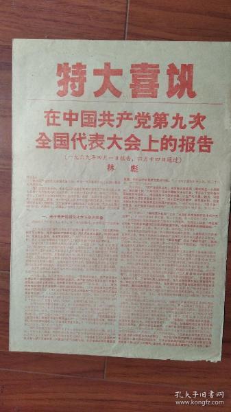 红色金华报_特大喜讯:林彪《在中国共产党第九次全国代表大会上的讲话》(仅剂四版八开)。新江山极_特大喜报:中国共产党第九届中央委员会第一次全体会议新闻公报及中国共产党章程(二版八开)