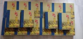 私家藏书 (全16卷) 硬精装 品如图