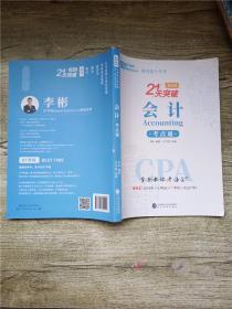 2019 注册会计师全国统一考试应试指导 会计 考点通 CPA.