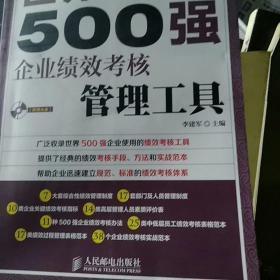 世界500强企业精细化管理工具系列:世界500强企业绩效考核管理工具