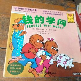 贝贝熊系列丛书(共30册)