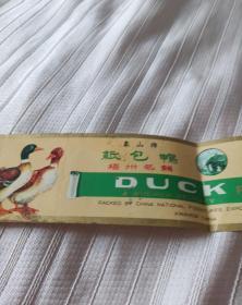 罐头商标,广西梧州纸包鸭