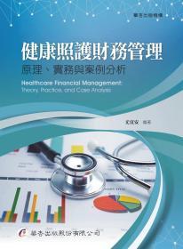 预售【台版】健康照护财务管理:原理、实务与案例分析 / 尤宜安 华杏出版社股份有限公司