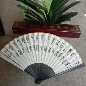 上海书法家高式熊篆书折扇一把附红木扇盒!