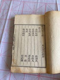 清刻本《台湾纪略,台湾杂记,安南纪游,粤述,粤西偶记》5种一册全。