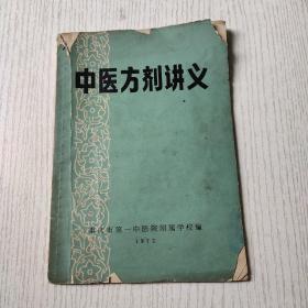 中医方剂讲义 重庆市第一中医院附属学校编