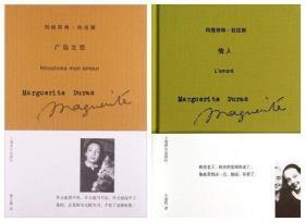 世纪 部份地区包邮 玛格丽特·杜拉斯作品系列(全二册):广岛之恋 情人 精装 上海译文