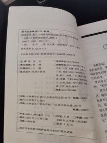 阅读先锋 初中版 科技文阅读与解题思路 /尹志英 吉林教育出版社