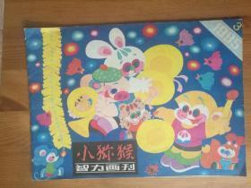 小猕猴智力画刊1985年第3期