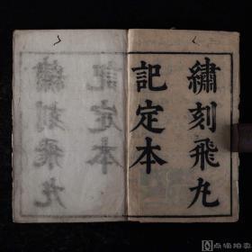 明刻本,有牌记 难得 《绣刻飞丸记定本》 2册合装为1册全,张景撰2044