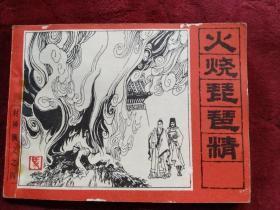 连环画【火烧琵琶精】(封神演义)故事之四。人民美术出版社1982 年一版一印。abc