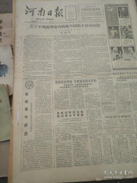 河南日报1986年7月1日一31日【原版合订本】