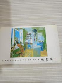 明信片首都师范大学美术学院教师作品集张笑蕊