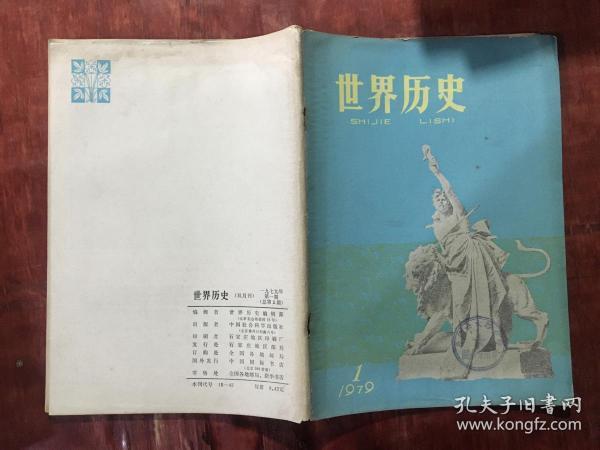 世界历史1979年第1期