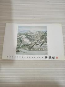 明信片首都师范大学美术学院教师作品集韩振刚