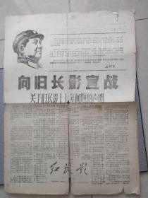 文革小报  红长影(特号)存4开1--2版