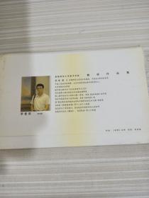 明信片首都师范大学美术学院教师作品集李爱国