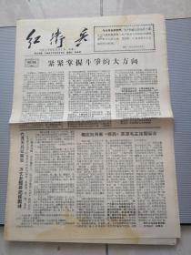 文革小报  红卫兵(第34期)8开4版
