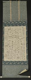 【日本回流】原装旧裱 德之助 书法作品《哲论》一幅(纸本立轴,画心约1.5平尺,钤印:德之助、心自闲)HXTX179718