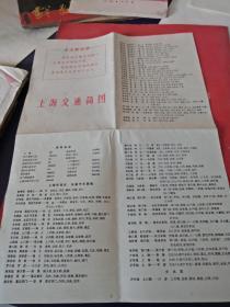 上海市交通简