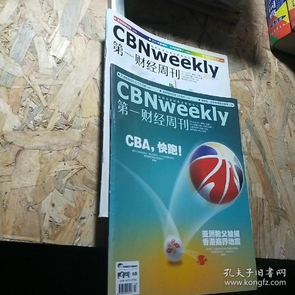 第一财经周刊2011年第48期。2012年第13期