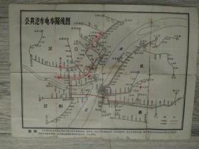 """公共汽车电车路线图  武汉市通路线图   说明(说明)     为方便外地革命师生在我市进行革命串联活动,特印发""""武汉市交通路线图""""供大家使用。文化大革命以来,我市带有四旧的街道名称已全部改名,因来不及绘制新图,特附新旧街道名称对照表如后,并此说明。 后面粘胶带了 公共交通路线新旧站名对照表 汽车 汽车 电车 电车 轮渡(市内航线) 市内航线 轮渡 实物拍摄 现货 价格:50元"""