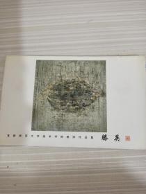 明信片首都师范大学美术学院教师作品集滕英