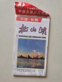 广东经典街镇级旅游交通图系列 东莞 松山湖旅游交通图  早期版  1版1印