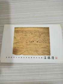 明信片首都师范大学美术学院教师作品集汪港清