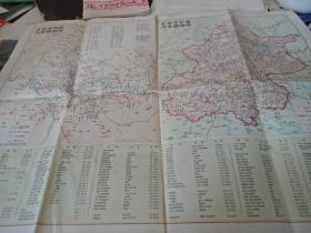 北京市区交通图1978版