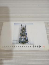 明信片首都师范大学美术学院教师作品集主玛于江