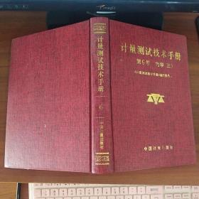 计量测试技术手册第6卷 力学(三)流量 真空 压力(16开精装馆藏)