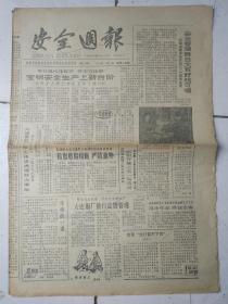 安全週报90年3月13;中国农机安全报96年8月15;